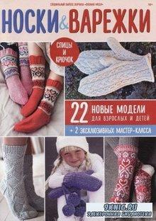 Вязаная мода №3 2018 Носки и варежки