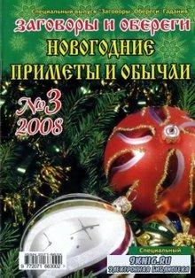 Заговоры и обереги Новогодние приметы и обычаи №3 2008г.