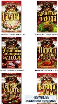 Серия К новогоднему столу (7 книг)
