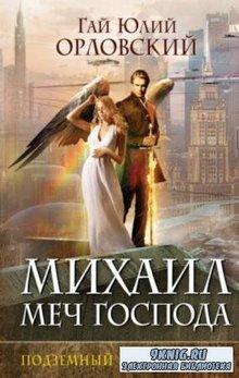 Гай Юлий Орловский - Михаил, Меч Господа (4 книги) (2017-2018)