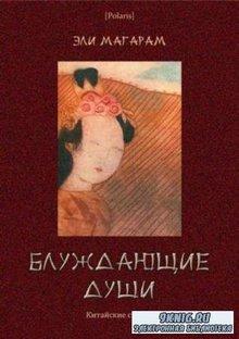 Эли (Элиазар Евельевич) Магарам - Блуждающие души: Китайские сказки (2018)