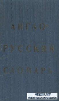 Ахманова О., Уилсон Е. А. М. - Англо-русский словарь