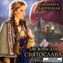 Две жены для Святослава (Аудиокнига)