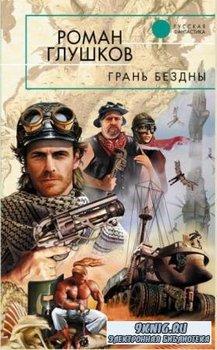 Роман Глушков - Собрание сочинений (35 книг) (2013-2018)