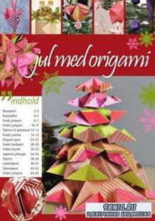 Hobby-Nyt Jul med origami. Рождество с оригами
