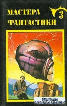 Мастера фантастики (Полярис) (15 книг) (1990-1997)