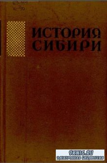 История Сибири с древнейших времён до наших дней (5 томов) (1968-1969)