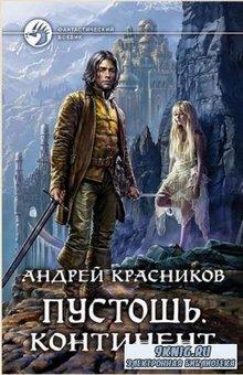 Андрей Красников - Собрание сочинений (13 книг) (2017-2018)