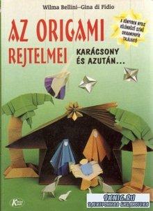 Wilma Bellini, Gina di Fidio - Az Origami Rejtelmei. Тайны оригами. Рождественская мистерия