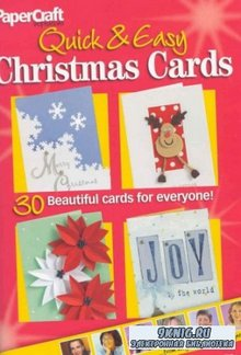 Quick & Easy Christmas Cards. Быстрые Рождественские открытки