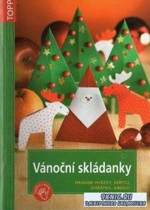 Taubner Armin - Vanocni skladanky. Рождественские головоломки