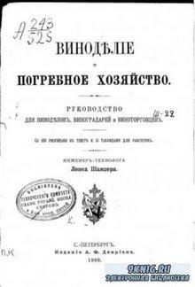 Шанцер Л. - Виноделие и погребное хозяйство (1900)