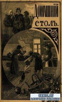 Шелгунова Л.П. - Домашний стол. Скоромный и постный (1914)