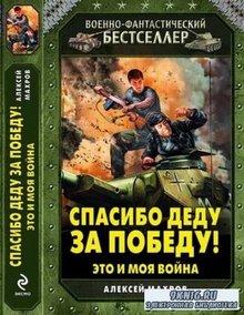 Военно-фантастический бестселлер (14 книг) (2012-2015)