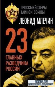 Гроссмейстеры тайной войны (18 книг) (2014-2018)