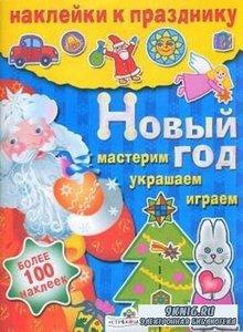 Шарикова Е. - Новый год. Мастерим, украшаем, играем. Наклейки к празднику. (2007)