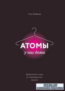 Вудфорд Крис - Атомы у нас дома. Удивительная наука за повседневными вещами (2017)