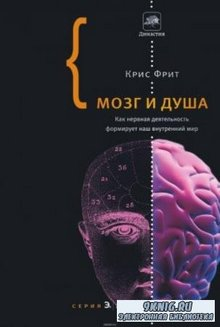 Крис Фрит - Мозг и душа. Как нервная деятельность формирует наш внутренний мир (2014)