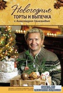 Селезнев А. - Новогодние торты и выпечка с Александром Селезневым (2012)