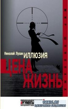 Николай Лузан,Анатолий Терещенко - Мир шпионажа (26 книг) (2014-2018)