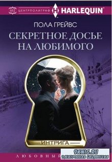 Harleguin. Интрига (58 книг) (2015-2018)