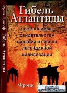 Джозеф Ф. - Гибель Атлантиды (2004)