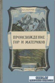 Владимир Обручев - Собрание сочинений (42 книги) (1932-2016)