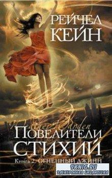 Рейчел Кейн - Собрание сочинений (29 книг) (2005-2018)