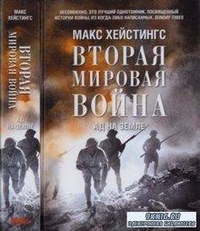 Хейстингс М. - Вторая мировая война: Ад на земле (2015)