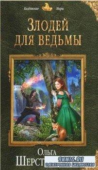 Шерстобитова Ольга - Злодей для ведьмы (2018)
