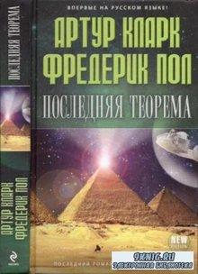Артур Кларк, Фредерик Пол - Последняя теорема (2012)