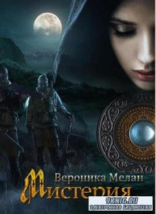 Вероника Мелан - Собрание сочинений (26 книг) (2013-2018)