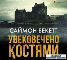 Бекетт Саймон - Увековечено Костями (АудиоКнига)