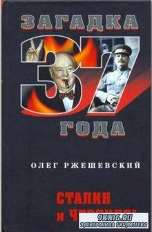 Ржешевский О.А. - Сталин и Черчилль (2010)