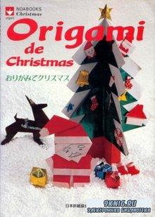 Origami de Christmas 1, 2. Рождественское Оригами 1, 2