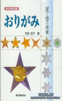 Tomoko Fuse - Origami Stars. Оригами Рождественских Звёзд