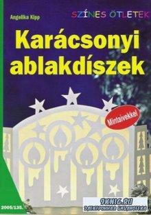 Kipp Angelika - Karacsonyi ablakdiszek. Новогодние картинки