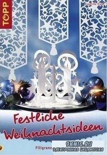 Kipp Angelika - Festliche weinachtsideen. Новогодние картинки, украшения, открытки