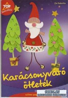Pia Pedevilla - Karacsonyvaro otletek. Рождественские идеи