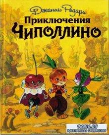 Джанни Родари - Собрание сочинений (110 книг) (1955-2013)