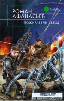Русская фантастика (335 книг) (2003-2018)