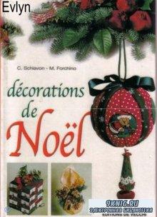 Schiavon, C., M Forchino - Decorations de Noel. Новогодние украшения