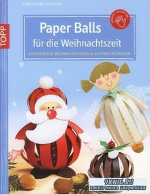 Steffan Christiane - Paper Balls fur die Weihnachtszeit. Бумажные шары на Рождество