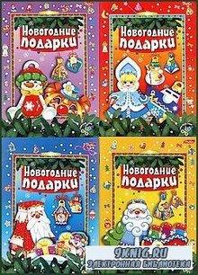 Жданова Л.- Новогодние подарки. Сделай сам. 4 Выпуска