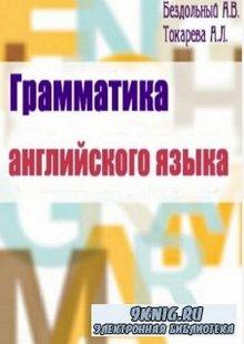 Бездольный А.В., Токарева А.Л. - Грамматика английского языка