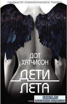 Дот Хатчисон - Коллекционер (3 книги) (2017-2018)