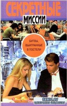 Секретные миссии (59 книг) (1994-2014)