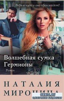 Наталия Миронина - Собрание сочинений (22 книги) (2013-2018)
