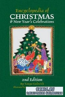 Gulevich T.- Encyclopedia of Christmas & New Year's Celebration, 2nd ed. Энциклопедия рождества и нового года
