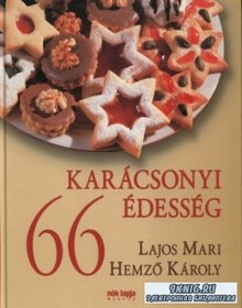 Hemzo Karoly, Lajos Mari - 66 karacsonyi edesseg. 66 рождественских рецептов